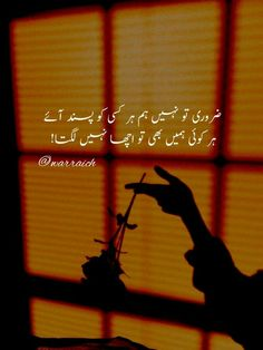Feeling Hurt Quotes, True Feelings Quotes, Hurt Feelings, Reality Quotes, Me Quotes, Urdu Quotes, Islamic Quotes, Urdu Thoughts, Random Thoughts