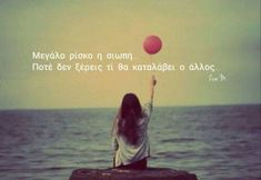 Love Quotes, Inspirational Quotes, Greek Words, Greek Quotes, True Facts, Good To Know, Wise Words, Favorite Quotes, Lyrics