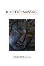 Thai Foot Massage Book - in greek.