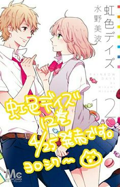 Nijiiro days uploaded by ~¤* anime queen *¤~ Manga Love, Manga Girl, Anime Love, Manga Anime, Namaikizakari, Nisekoi, Slice Of Life, Shoujo Ai, Nijiiro Days
