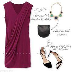 ست کردن لباس با رنگ بنفش برای مهمانی