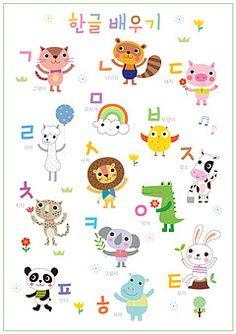 일러스트/교육/포스터/숫자/귀여움/컬러풀/다양함/한글/사람없음/문자/이름/고양이/너구리/돼지/무지개/부엉이/젖소/사자/치타/코알라/악어/판다/하마/토끼/꽃/라마/자음자/단어/ Baby Illustration, Korean Language, Preschool Worksheets, Free Printables, Hello Kitty, Doodles, Kids Rugs, Cards, Poster