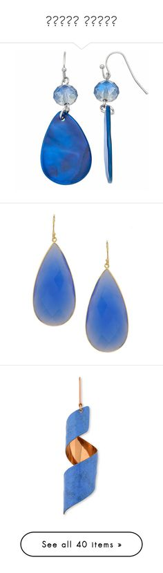 """Вялая линия"" by bigdaik ❤ liked on Polyvore featuring jewelry, earrings, blue, nickel free jewelry, earring jewelry, tear drop earrings, sea shell earrings, shell earrings, gold and blue chalcedony earrings"