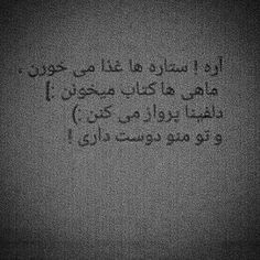 Couple Wallpaper Relationships, Black And White Instagram, Alone Time Quotes, Sad Texts, Hard Work Quotes, Funny Songs, Persian Poetry, Funny Education Quotes, Cartoon Girl Images
