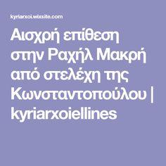 Αισχρή επίθεση στην Ραχήλ Μακρή από στελέχη της Κωνσταντοπούλου | kyriarxoiellines
