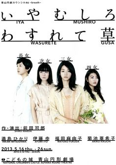 Japanese Theater Poster: Iya Mushiro Wasurete Gusa. Mioko Fujiwara. 2013