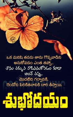 Telugu Whats app Viral life changing messages-best words on life in telugu-telugu famous motivational messages Good Morning Messages Friends, Happy Good Morning Quotes, Morning Wishes Quotes, Motivational Good Morning Quotes, Good Morning Greetings, Motivational Words, Happy New Month Quotes, New Quotes, Gita Quotes