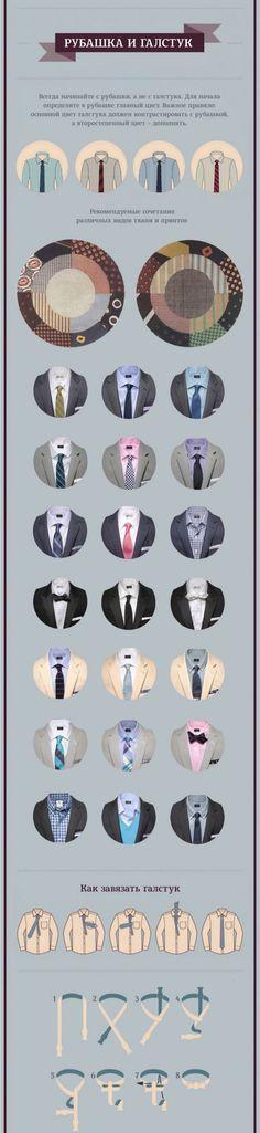 Гид по мужскому стилю: 15 правил, которые стоит знать каждому мужчине – Фитнес для мозга