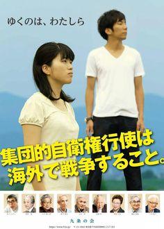 九条の会、いいポスター作ったなぁ♪集団的自衛権て、日本が攻められてもいないのに自衛隊が海外へノコノコと出かけて、アメリカの進める戦争で日本の若者の血が流れるということ!反対するしかない!安倍や石破ではなく行くのは若者です(>_<)