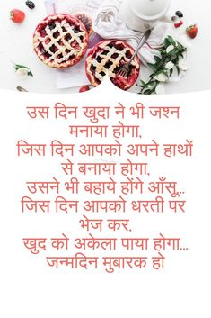 Check out this Amazing Collection of Happy Birthday Wishes for Lover in Hindi language. Girlfriend or Boyfriends Birthday Wishes in Hindi Font. Birthday Quotes For Girlfriend, Happy Birthday Wishes For A Friend, Happy Birthday Son, Best Birthday Wishes, Best Friend Birthday, Happy Birthday Quotes, Happy Birthday Images, Girlfriend Poems, Beautiful Birthday Quotes