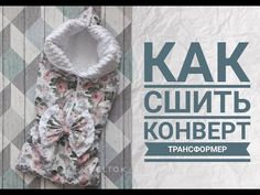 Как сшить конверт-трансформер - YouTube Baby Nest, Textiles, Baby Cribs, Book Gifts, Baby Sewing, Diy And Crafts, Knitting, Youtube, Cribs For Babies