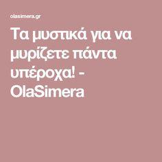 Τα μυστικά για να μυρίζετε πάντα υπέροχα! - OlaSimera