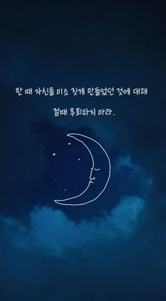 Korean Text, Korean Phrases, Korean Words, Wise Quotes, Famous Quotes, Inspirational Quotes, Kdrama Wallpaper, Korea Quotes, Aesthetic Korea