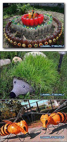 Поделки из пластиковых бутылок для сада и огорода   Самоделкино