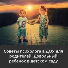 читать→ https://psyconsult24.ru/sovety-psixologa/sovety-psihologa-v-dou-dlya-roditelej/