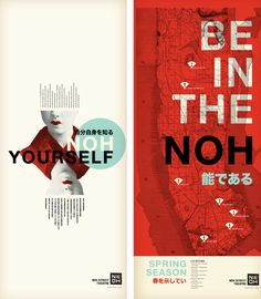 posters for Noh Street Theatre, designed by Caleb Heisey