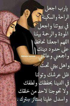 Islam Beliefs, Duaa Islam, Islam Hadith, Islam Religion, Islam Muslim, Islam Quran, Quran Quotes Love, Quran Quotes Inspirational, Islamic Love Quotes