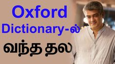 Thala Ajith's name gets featured in Oxford dictionary.Here is an exciting news that Thala fans can be very proud of. Ajith's name has found its place in the Oxford dictionary.It was revealed that the word, 'anna' has been newly added to the dictionary.