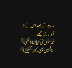 Don't mess with me by poetry ❤️Y❤️ you know the jhala better then any one else in the world