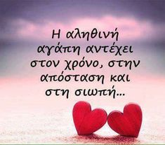 Quote Aesthetic, Picture Quotes, Me Quotes, Greece, Wisdom, Messages, Thoughts, Love, Words