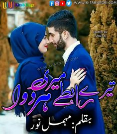 Tere Rabtey Meri Har Dawa novel by Mahmal Noor Free Books To Read, Novels To Read, Books To Read Online, Reading Online, Quotes From Novels, Urdu Novels, Love Quotes, Poetry, Pdf