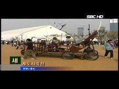 인천도시축전 (서울1TV)