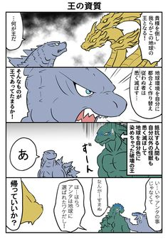 All Godzilla Monsters, Godzilla Comics, Pokemon Comics, Jeff The Killer, Monster Hunter, Art Sketches, Beast, Tokyo, Friends