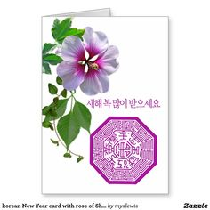 Shop korean New Year card with rose of Sharon created by myslewis. Korean New Year, Rose Of Sharon, New Year Card, Holiday Cards, Greeting Cards, Seasons, Prints, Color, Design
