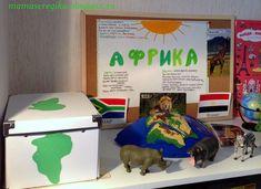 Наши не серые будни!: Большое путешествие в Африку.