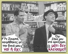 Old Greek, Funny Greek, Funny Times, Greek Words, Funny Photos, Wise Words, How To Memorize Things, Old Things, Lol