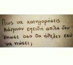 Πώς; My Life Quotes, Greek Quotes, Some Words, My Passion, True Stories, Sad, Wisdom, Thoughts, Feelings