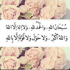 اللهم بك أصبحنا وبك أمسينا وبك نحيا وبك نموت وإليك النشور.  #اذكار_الصباح