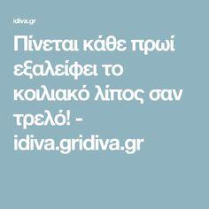 Πίνεται κάθε πρωί εξαλείφει το κοιλιακό λίπος σαν τρελό! - idiva.gridiva.gr Beauty Recipe, Filet Crochet, Natural Cures, Home Remedies, The Cure, Conditioner, Food And Drink, Health Fitness, Diet