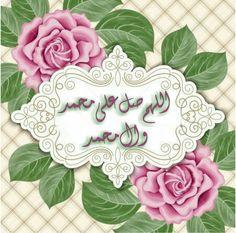 DesertRose,;,اللهم صل على محمد وعلى آله وصحبه وسلم,;,