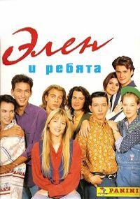 Элен и ребята (1992)