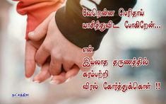 Tamil Love Poems, Relationship Quotes, Feelings, Relationship Effort Quotes, Friendship Quotes, Quotes About Relationships