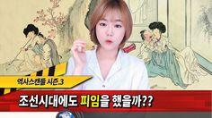 역사스캔들 제96부-충격!!조선시대 피임법 6가지를 알아보자!! Contraception in the Joseon Dynasty★...