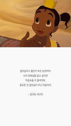Wise Quotes, Famous Quotes, Korean English, Korean Quotes, Cartoon Quotes, Learn Korean, Korean Language, Wallpaper Quotes, Sentences