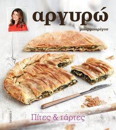 Τα βιβλία της Αργυρώς | Argiro.gr Greek Pastries, Filo Pastry, Greek Recipes, Apple Pie, Make It Simple, Food And Drink, Cooking, Breakfast, Desserts