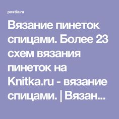 Вязание пинеток спицами. Более 23 схем вязания пинеток на Knitka.ru - вязание спицами.   Вязание   Постила