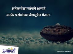 सुप्रभात... आपला दिवस 'अर्थ'पूर्ण जावो.  #सुविचार #मराठी #quotes #Marathi #suvichar Daily Inspiration Quotes, Daily Quotes, Motivational, Inspirational Quotes, Marathi Quotes, Affirmation Quotes, Mantra, Affirmations, Random Stuff