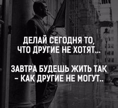 Диалоги Черномырдинки #цитаты Цитаты #цитаты Прикольные статусы афоризмы Абит Духа The Words, Cool Words, Best Quotes, Life Quotes, Wall Quotes, Business Notes, Russian Quotes, Motivational Quotes, Inspirational Quotes