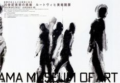 横浜美術館ポスター 「ルードヴィヒ美術館展
