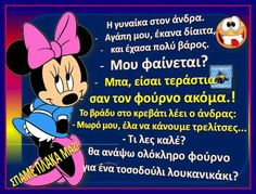 Minnie Mouse, Disney Characters, Fictional Characters, Jokes, Humor, Funny, Greek, Husky Jokes, Humour