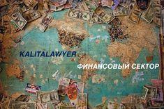 Финансовый сектор КАЛИТА и партнёры +7 499 322 22 96