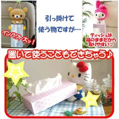 Hello kitty Car goods car article, tissue cover