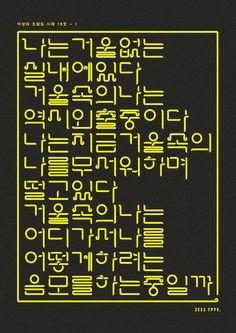 이상의 오감도 시제 15호 - 1 on Behance Typo Design, Label Design, Graphic Design, Typography Logo, Lettering, Go Logo, Korean Alphabet, Korean Design, Design Reference
