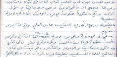 بن لادن في مذكراته: قطر قادرة على أن تتكفل باتحاد علماء المسلمين