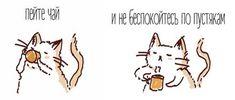 Пейте чай [p'ejte chai] - drink tea  Не беспокойтесь по пустякам [ne bespakojt'es' pa pustyakam] - don't worry for nothing     www.ruspeach.com