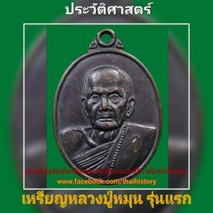somkiert: ประวัติศาสตร์ #เหรียญที่มีพุทธคุณสูงที่สุดในประวัต...
